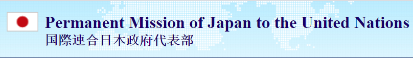 Permanent Mission of Japan to the United Nations